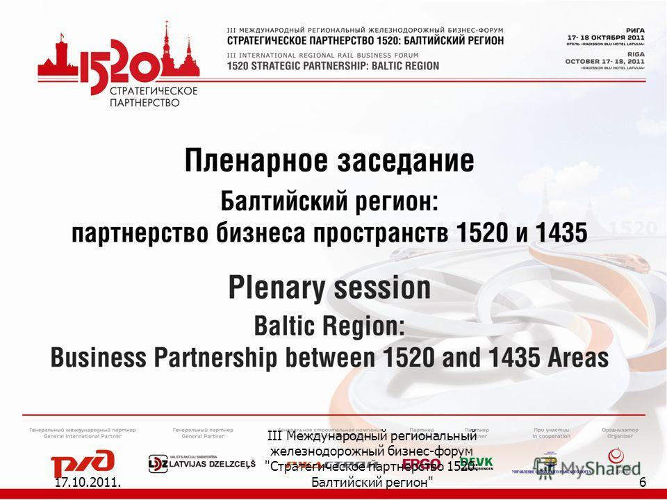 17.10.2011. III Международный региональный железнодорожный бизнес-форум Стратегическое партнерство 1520: Балтийский регион6
