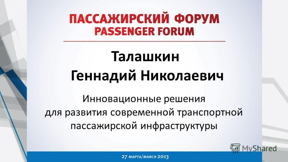 Талашкин Геннадий Николаевич Инновационные решения для развития современной транспортной пассажирской инфраструктуры