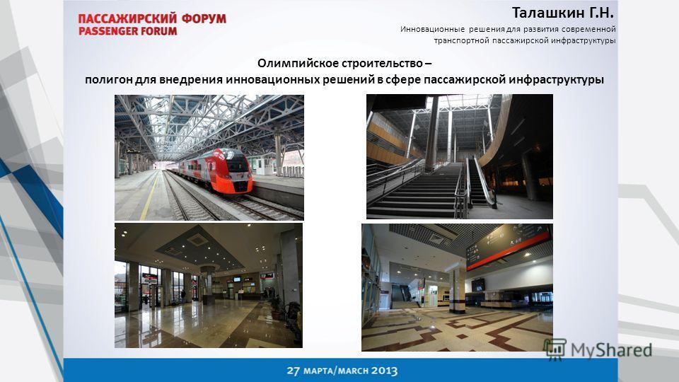 Талашкин Г.Н. Инновационные решения для развития современной транспортной пассажирской инфраструктуры Олимпийское строительство – полигон для внедрения инновационных решений в сфере пассажирской инфраструктуры