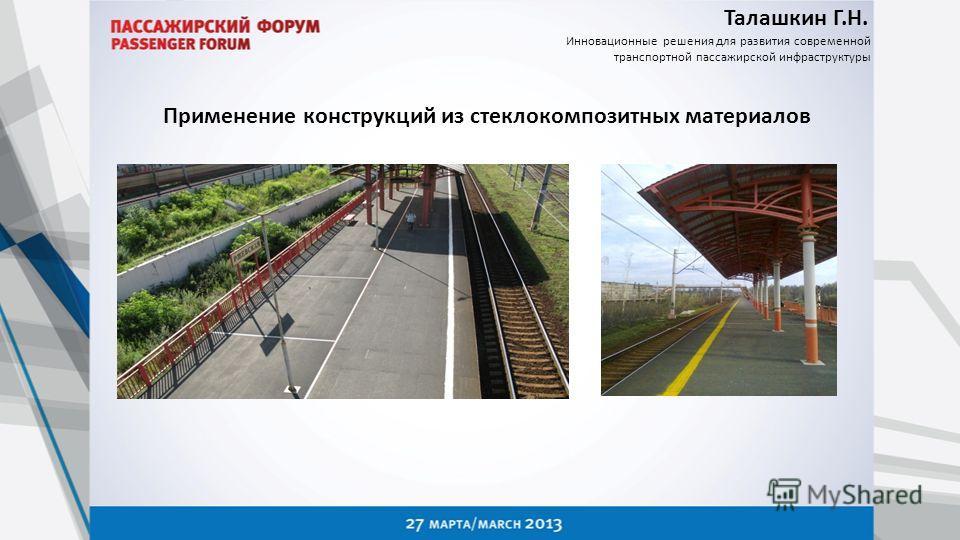 Талашкин Г.Н. Инновационные решения для развития современной транспортной пассажирской инфраструктуры Применение конструкций из стеклокомпозитных материалов
