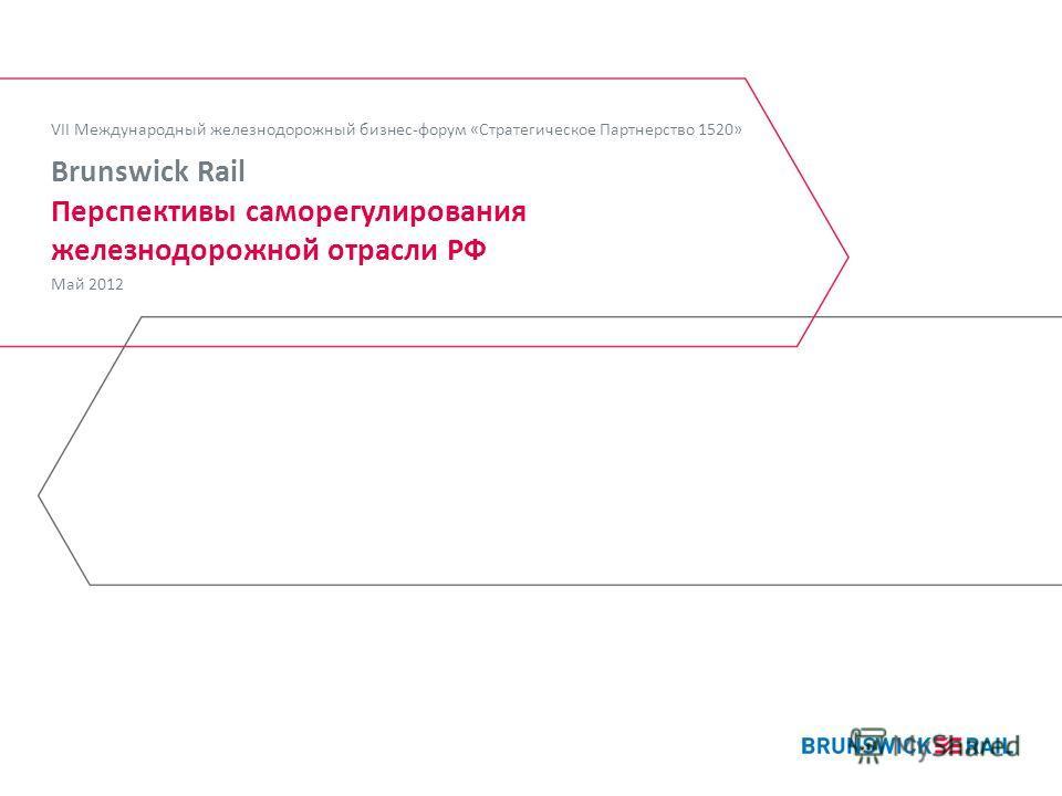 Brunswick Rail Перспективы саморегулирования железнодорожной отрасли РФ Май 2012 VII Международный железнодорожный бизнес-форум «Стратегическое Партнерство 1520»