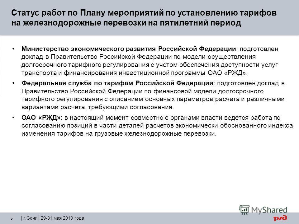 Статус работ по Плану мероприятий по установлению тарифов на железнодорожные перевозки на пятилетний период 5 | г.Сочи | 29-31 мая 2013 года Министерство экономического развития Российской Федерации: подготовлен доклад в Правительство Российской Феде