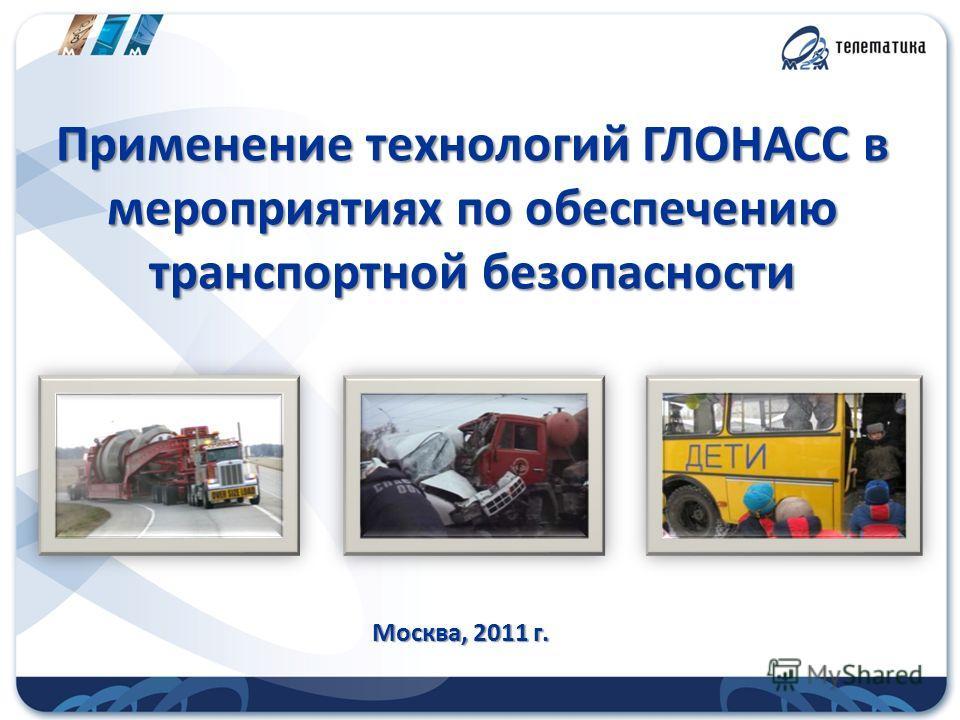 Применение технологий ГЛОНАСС в мероприятиях по обеспечению транспортной безопасности Москва, 2011 г.