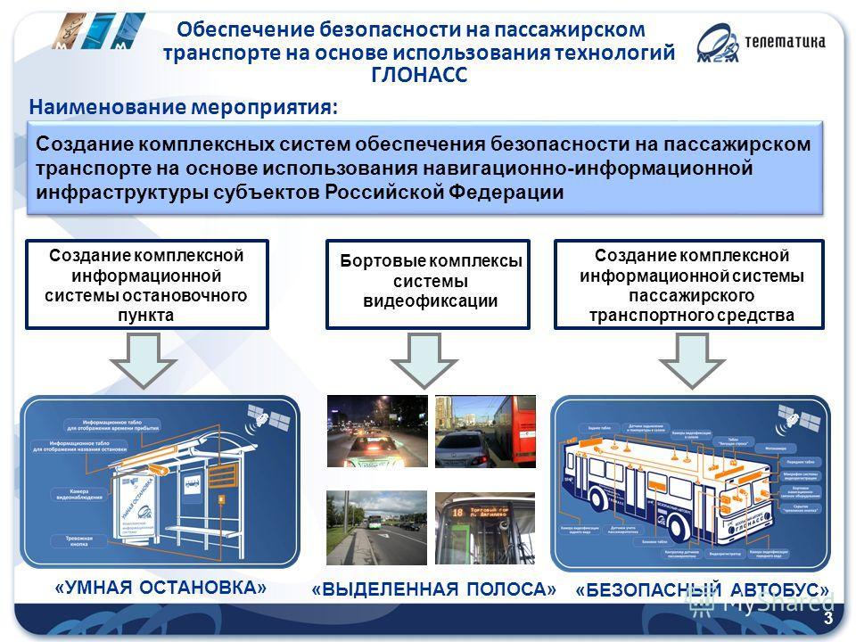 3 Обеспечение безопасности на пассажирском транспорте на основе использования технологий ГЛОНАСС Создание комплексных систем обеспечения безопасности на пассажирском транспорте на основе использования навигационно-информационной инфраструктуры субъек