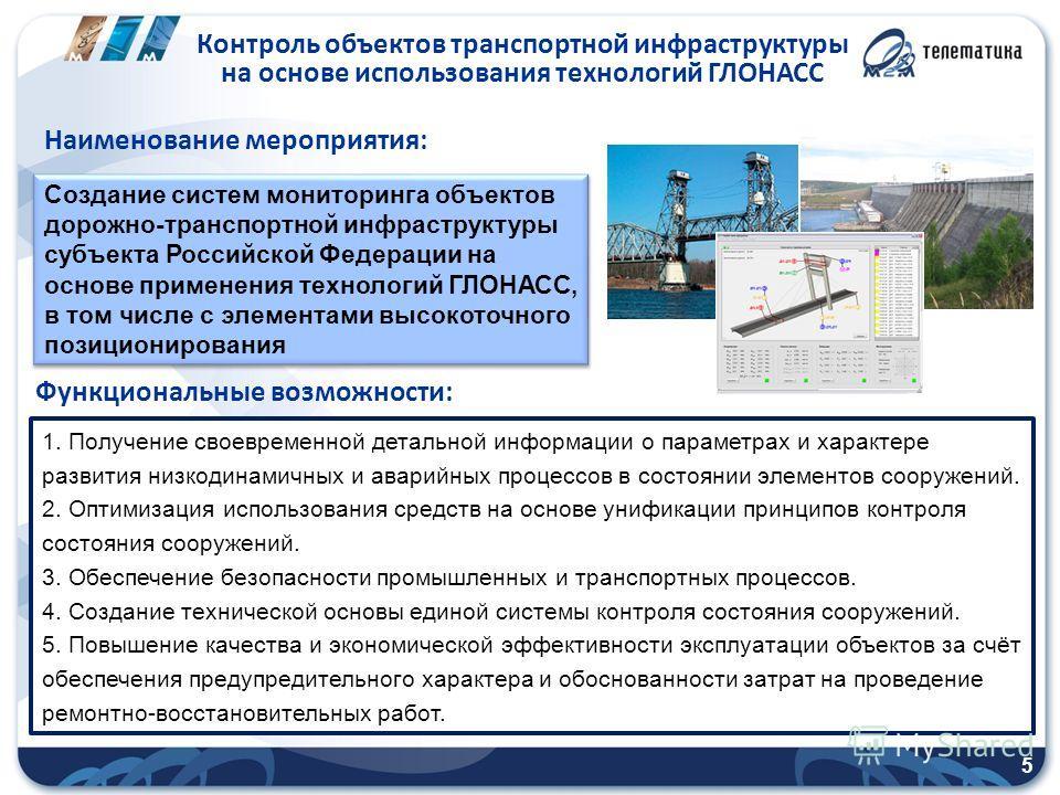 Контроль объектов транспортной инфраструктуры на основе использования технологий ГЛОНАСС 5 Создание систем мониторинга объектов дорожно-транспортной инфраструктуры субъекта Российской Федерации на основе применения технологий ГЛОНАСС, в том числе с э