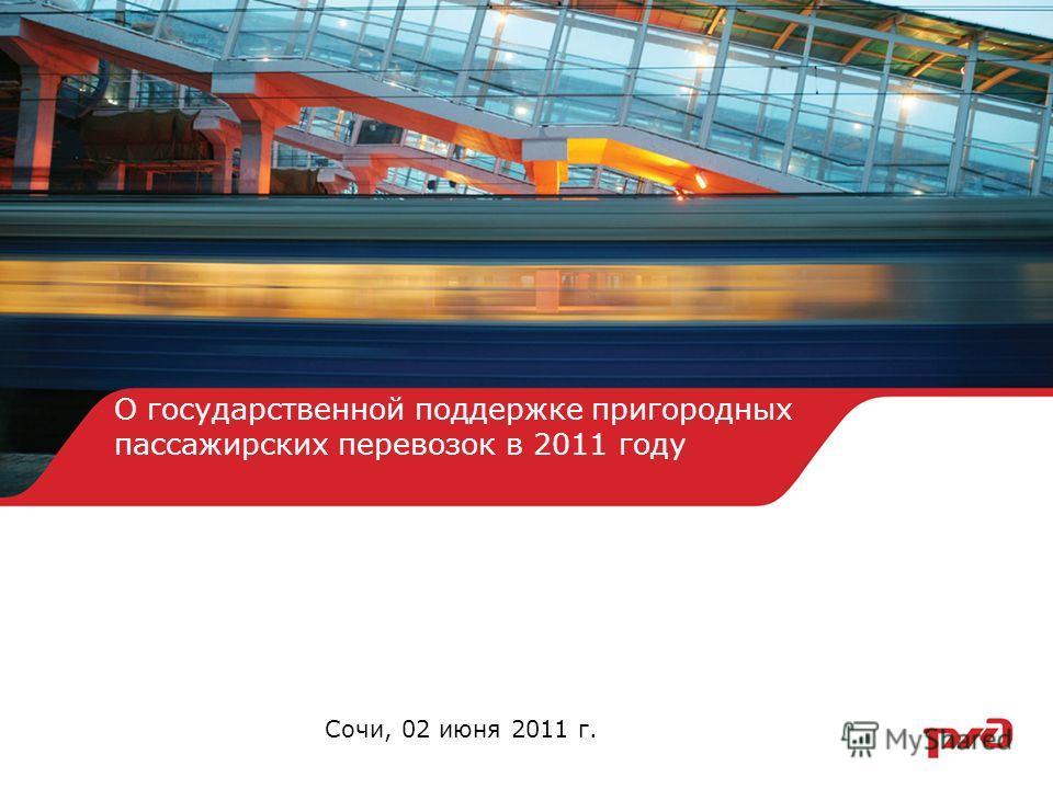 О государственной поддержке пригородных пассажирских перевозок в 2011 году Сочи, 02 июня 2011 г.