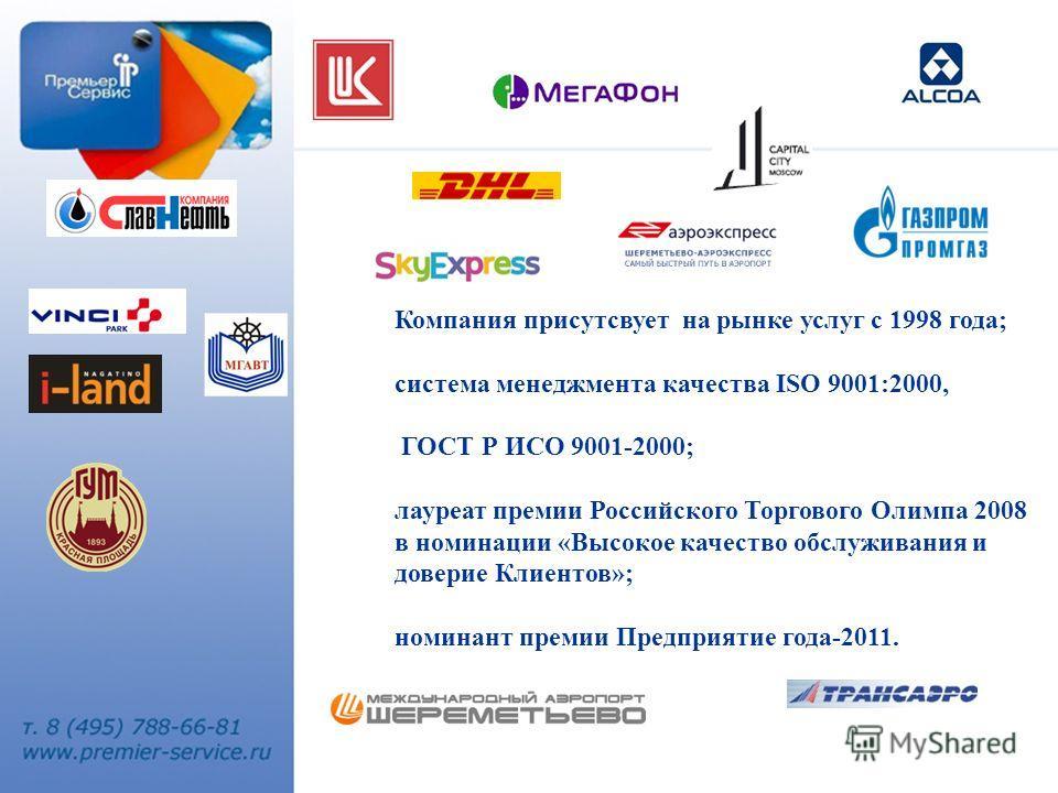 Компания присутсвует на рынке услуг с 1998 года; система менеджмента качества ISO 9001:2000, ГОСТ Р ИСО 9001-2000; лауреат премии Российского Торгового Олимпа 2008 в номинации «Высокое качество обслуживания и доверие Клиентов»; номинант премии Предпр