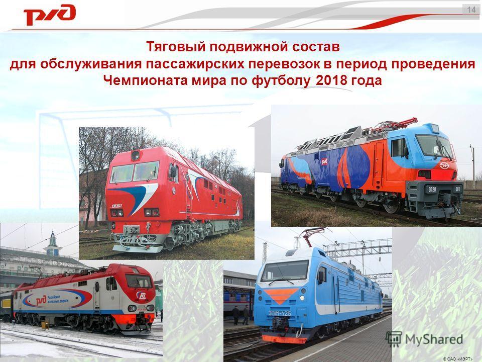 13 Вагоны на локомотивной тяге для обслуживания пассажирских перевозок в период проведения Чемпионата мира по футболу 2018 года ОАО «ИЭРТ»