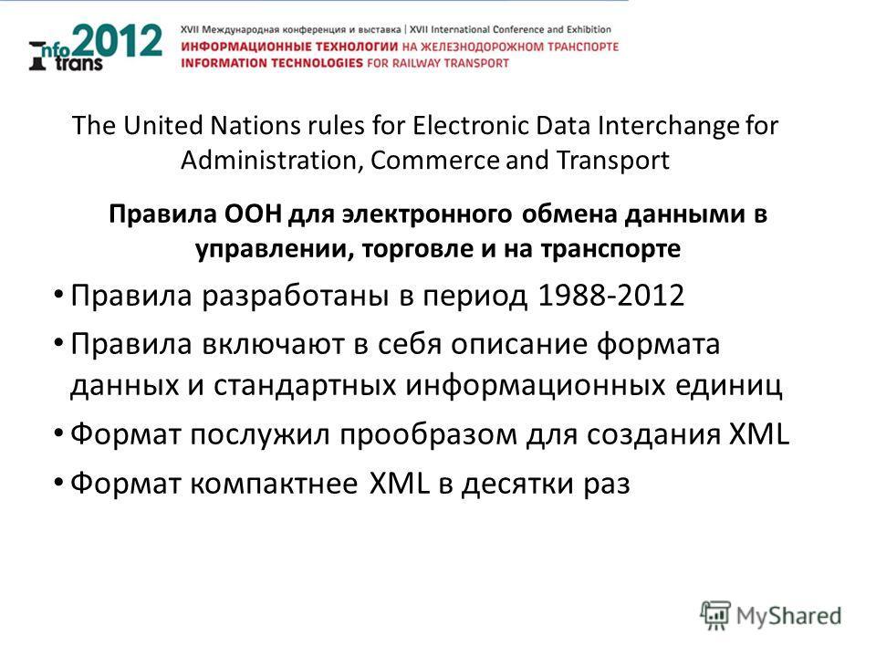 The United Nations rules for Electronic Data Interchange for Administration, Commerce and Transport Правила ООН для электронного обмена данными в управлении, торговле и на транспорте Правила разработаны в период 1988-2012 Правила включают в себя опис