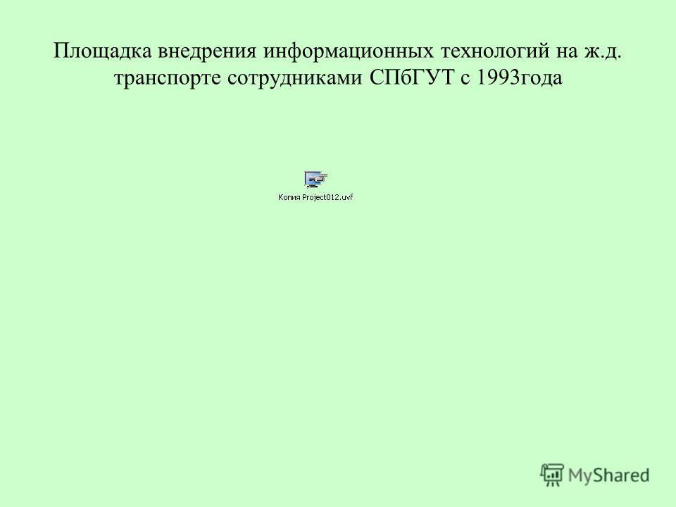 Площадка внедрения информационных технологий на ж.д. транспорте сотрудниками СПбГУТ с 1993года