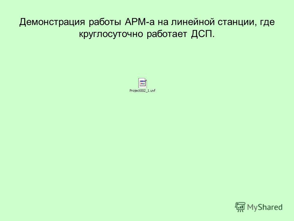 Демонстрация работы АРМ-а на линейной станции, где круглосуточно работает ДСП.