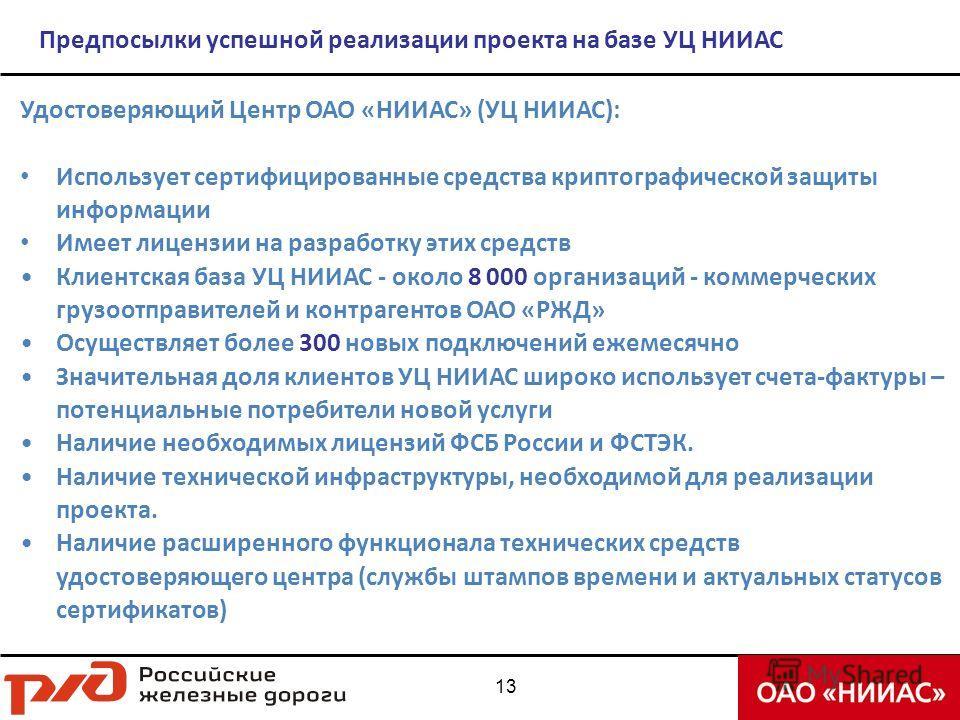13 Удостоверяющий Центр ОАО «НИИАС» (УЦ НИИАС): Использует сертифицированные средства криптографической защиты информации Имеет лицензии на разработку этих средств Клиентская база УЦ НИИАС - около 8 000 организаций - коммерческих грузоотправителей и