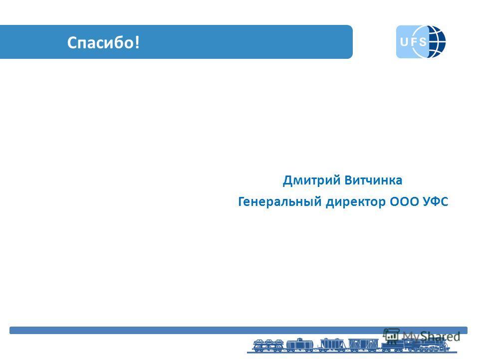 Спасибо! Дмитрий Витчинка Генеральный директор ООО УФС