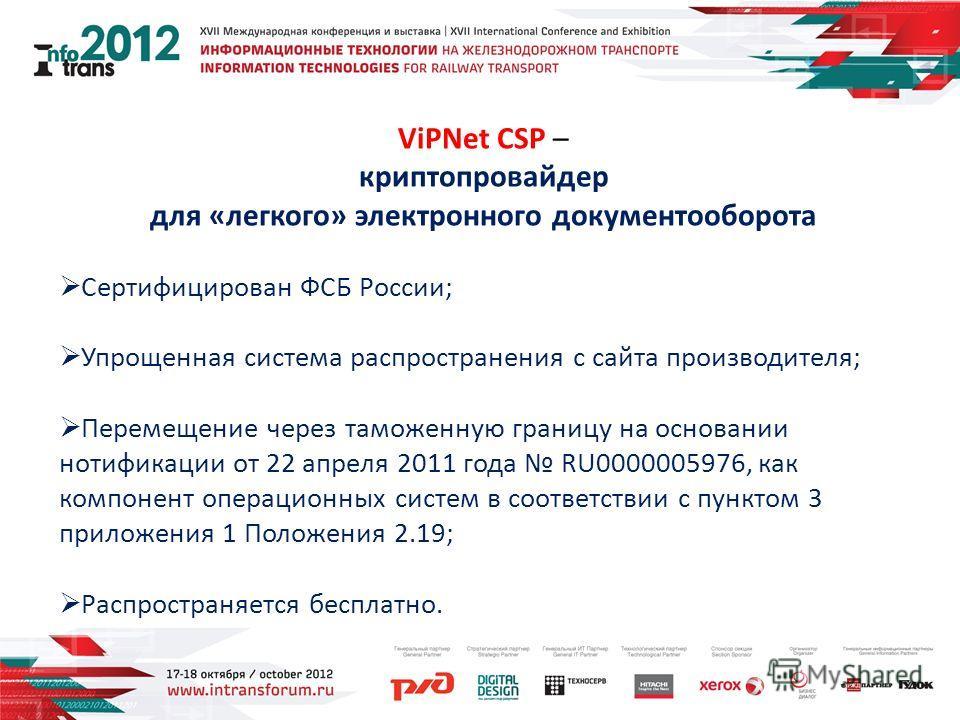 ViPNet CSP – криптопровайдер для «легкого» электронного документооборота Сертифицирован ФСБ России; Упрощенная система распространения с сайта производителя; Перемещение через таможенную границу на основании нотификации от 22 апреля 2011 года RU00000
