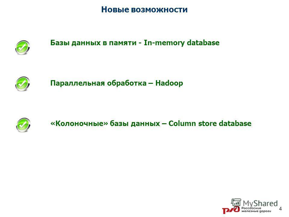 4 Базы данных в памяти - In-memory database Параллельная обработка – Hadoop «Колоночные» базы данных – Column store database Новые возможности