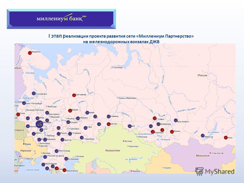 I этап р еализаци и проекта развития сети «Миллениум Партнерство» на железнодорожных вокзалах ДЖВ