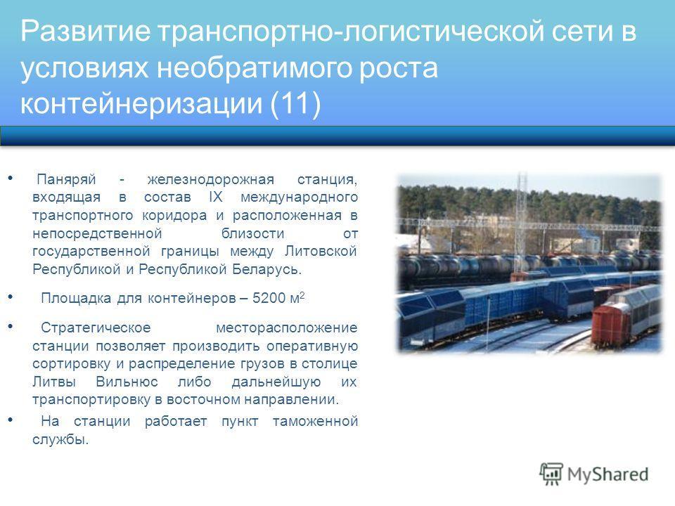 Развитие транспортно-логистической сети в условиях необратимого роста контейнеризации (11) Паняряй - железнодорожная станция, входящая в состав IX международного транспортного коридора и расположенная в непосредственной близости от государственной гр