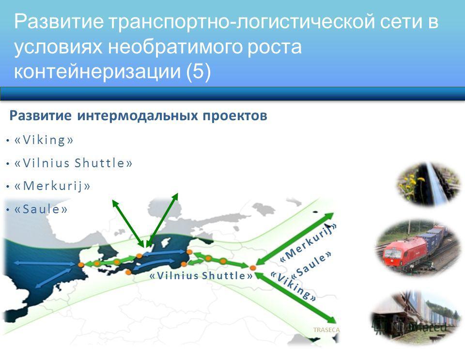 «Viking» TRASECA Развитие транспортно-логистической сети в условиях необратимого роста контейнеризации (5) Развитие интермодальных проектов «Viking» «Vilnius Shuttle» «Merkurij» «Saulе» «Vilnius Shuttle» «Merkurij» «Saulе»