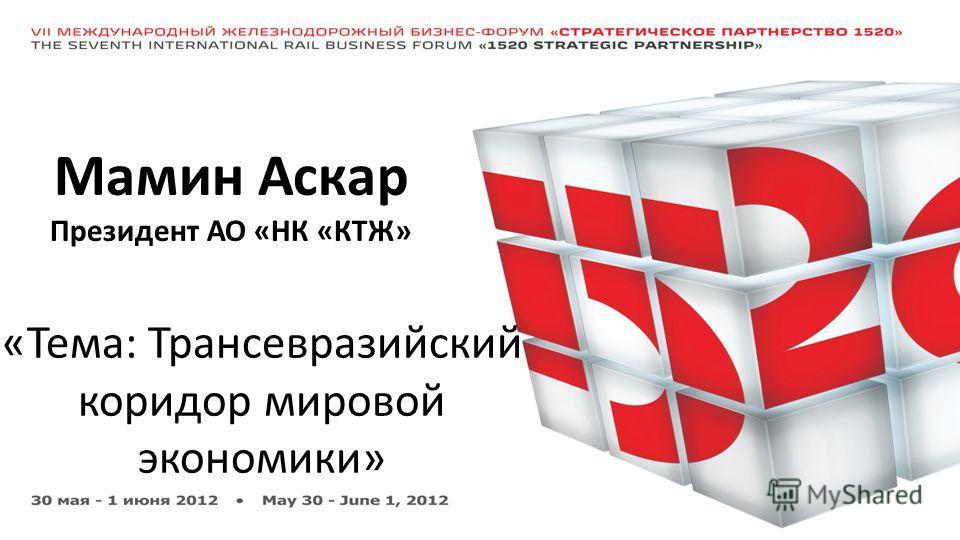 Мамин Аскар Президент АО «НК «КТЖ» «Тема: Трансевразийский коридор мировой экономики»