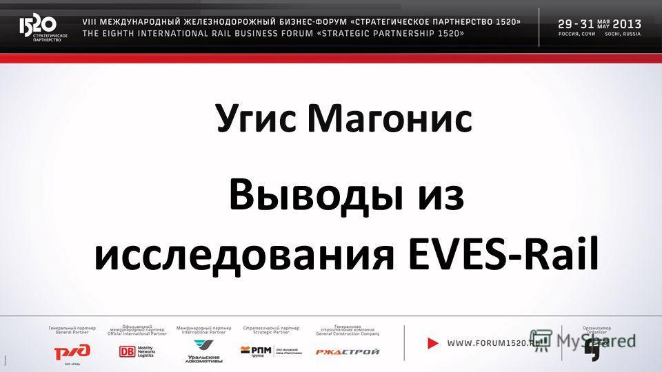Угис Магонис Выводы из исследования EVES-Rail