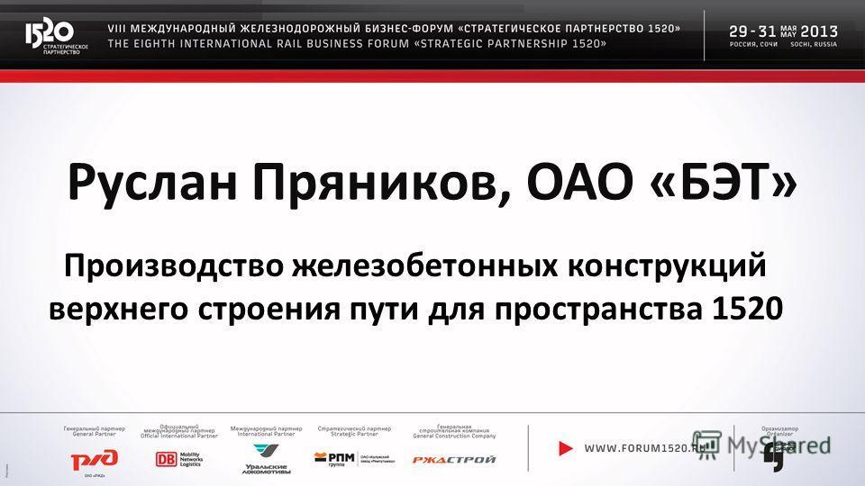 Руслан Пряников, ОАО «БЭТ» Производство железобетонных конструкций верхнего строения пути для пространства 1520