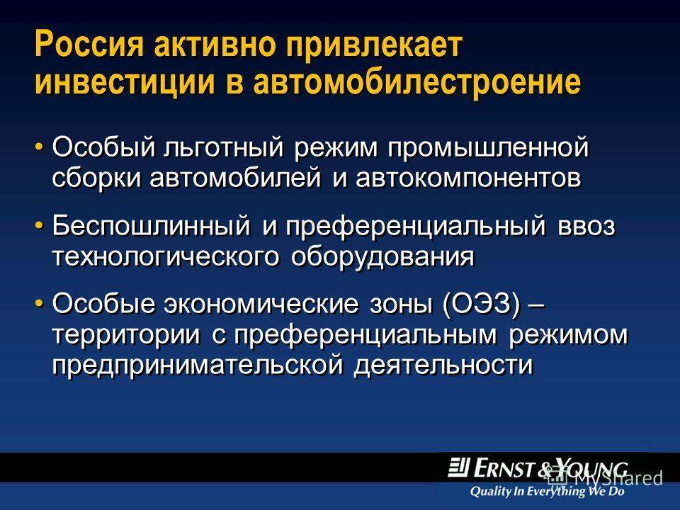 Россия активно привлекает инвестиции в автомобилестроение Особый льготный режим промышленной сборки автомобилей и автокомпонентов Беспошлинный и преференциальный ввоз технологического оборудования Особые экономические зоны (ОЭЗ) – территории с префер