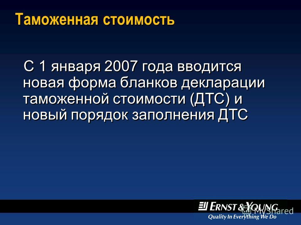 С 1 января 2007 года вводится новая форма бланков декларации таможенной стоимости (ДТС) и новый порядок заполнения ДТС Таможенная стоимость