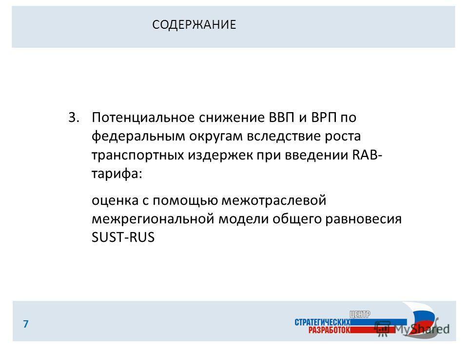 7 3.Потенциальное снижение ВВП и ВРП по федеральным округам вследствие роста транспортных издержек при введении RAB- тарифа: оценка с помощью межотраслевой межрегиональной модели общего равновесия SUST-RUS СОДЕРЖАНИЕ