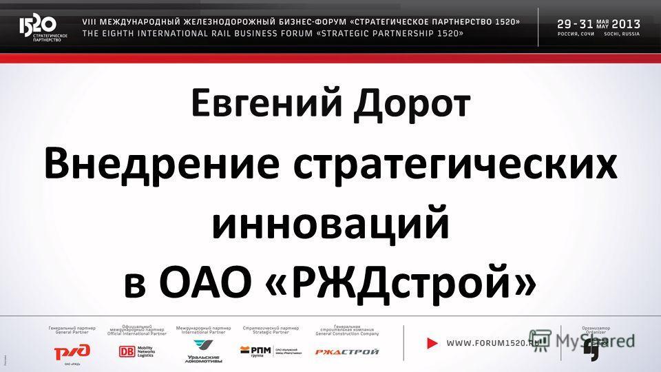 Евгений Дорот Внедрение стратегических инноваций в ОАО «РЖДстрой»
