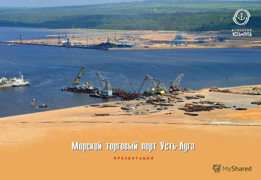 Морской торговый порт Усть-Луга П Р Е З Е Н Т А Ц И Я