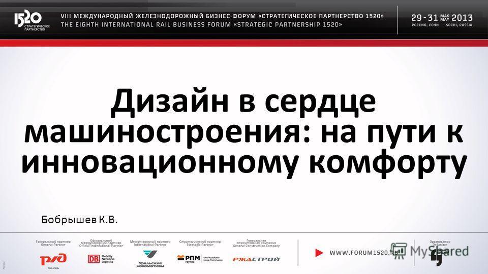 Дизайн в сердце машиностроения: на пути к инновационному комфорту Бобрышев К.В.