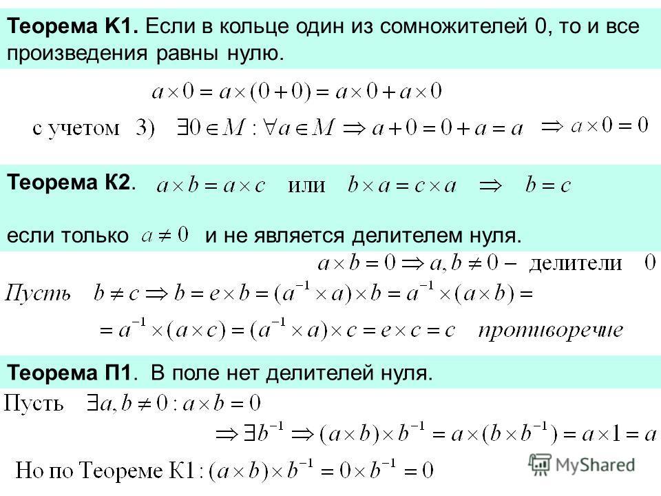 Теорема K1. Если в кольце один из сомножителей 0, то и все произведения равны нулю. Теорема К2. если толькои не является делителем нуля. Теорема П1. В поле нет делителей нуля.