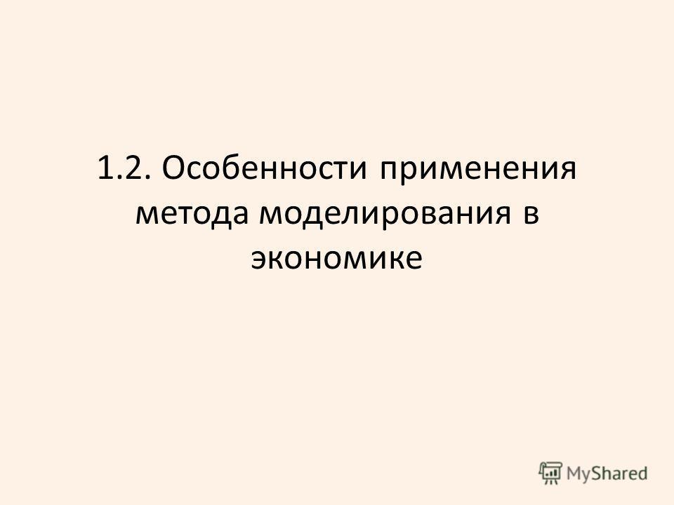 1.2. Особенности применения метода моделирования в экономике