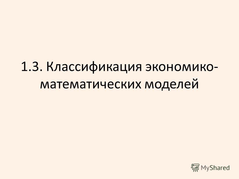 1.3. Классификация экономико- математических моделей