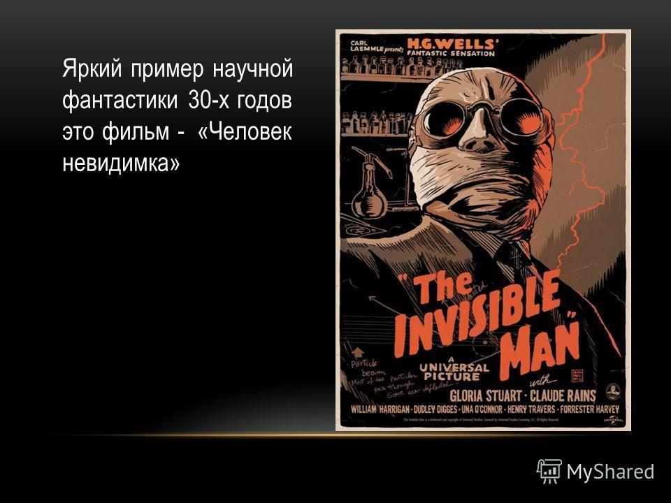 Яркий пример научной фантастики 30-х годов это фильм - «Человек невидимка»