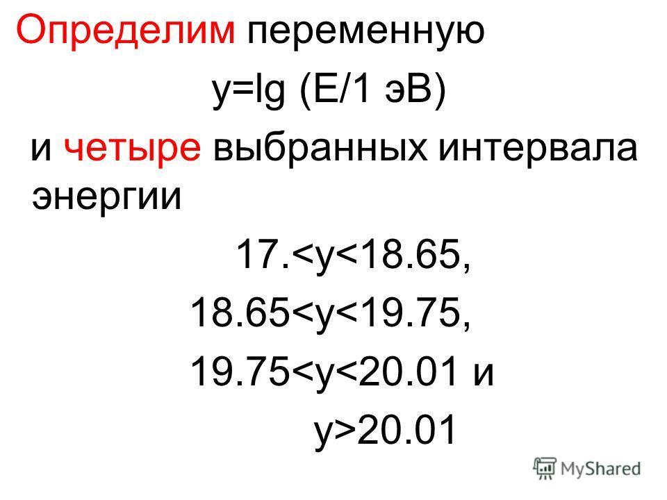 Определим переменную y=lg (E/1 эВ) и четыре выбранных интервала энергии 17.