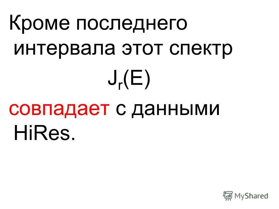 Кроме последнего интервала этот спектр J r (E) cовпадает с данными HiRes.