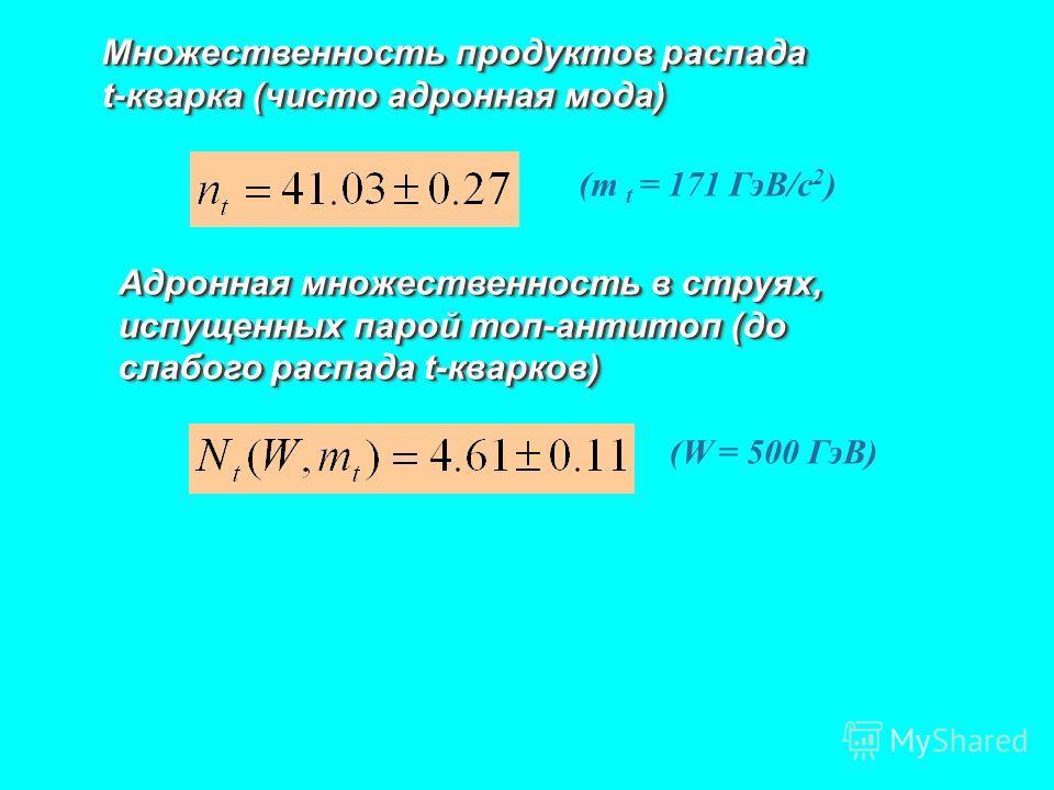 Множественность продуктов распада t-кварка (чисто адронная мода) (m t = 171 ГэВ/c 2 ) Адронная множественность в струях, испущенных парой топ-антитоп (до слабого распада t-кварков) (W = 500 ГэВ)