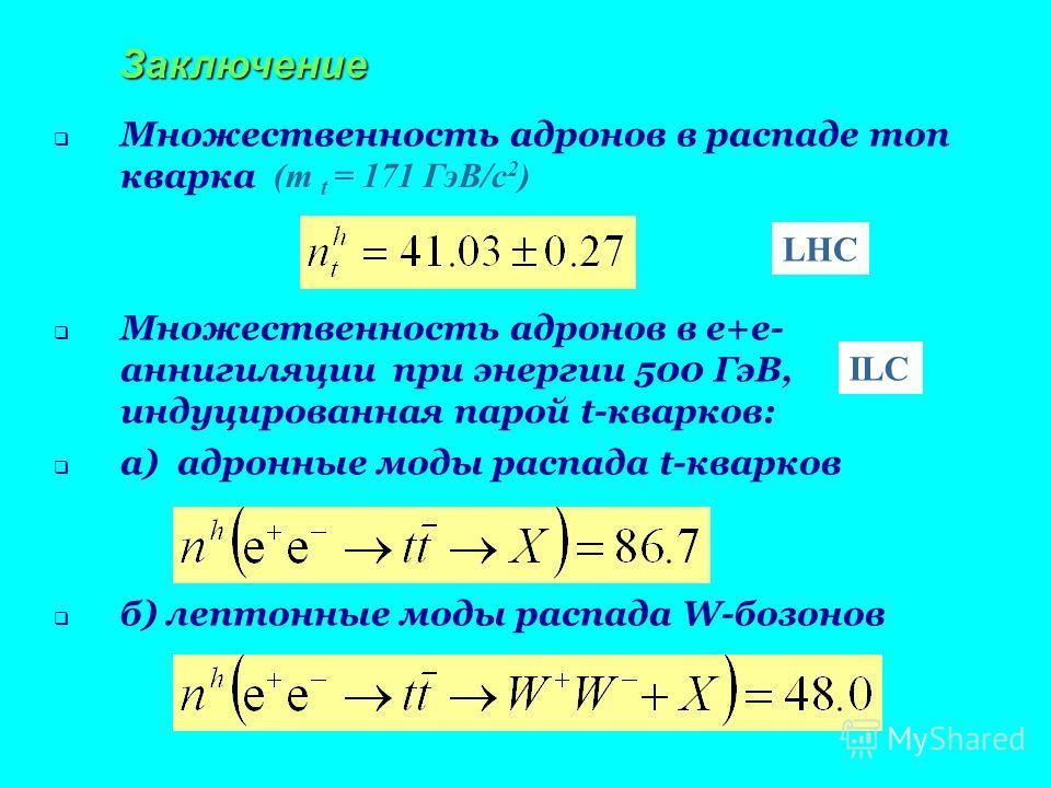 Множественность адронов в распаде топ кварка Множественность адронов в e+e- аннигиляции при энергии 500 ГэВ, индуцированная парой t-кварков: а) адронные моды распада t-кварков б) лептонные моды распада W-бозонов Заключение (m t = 171 ГэВ/c 2 ) LHC IL