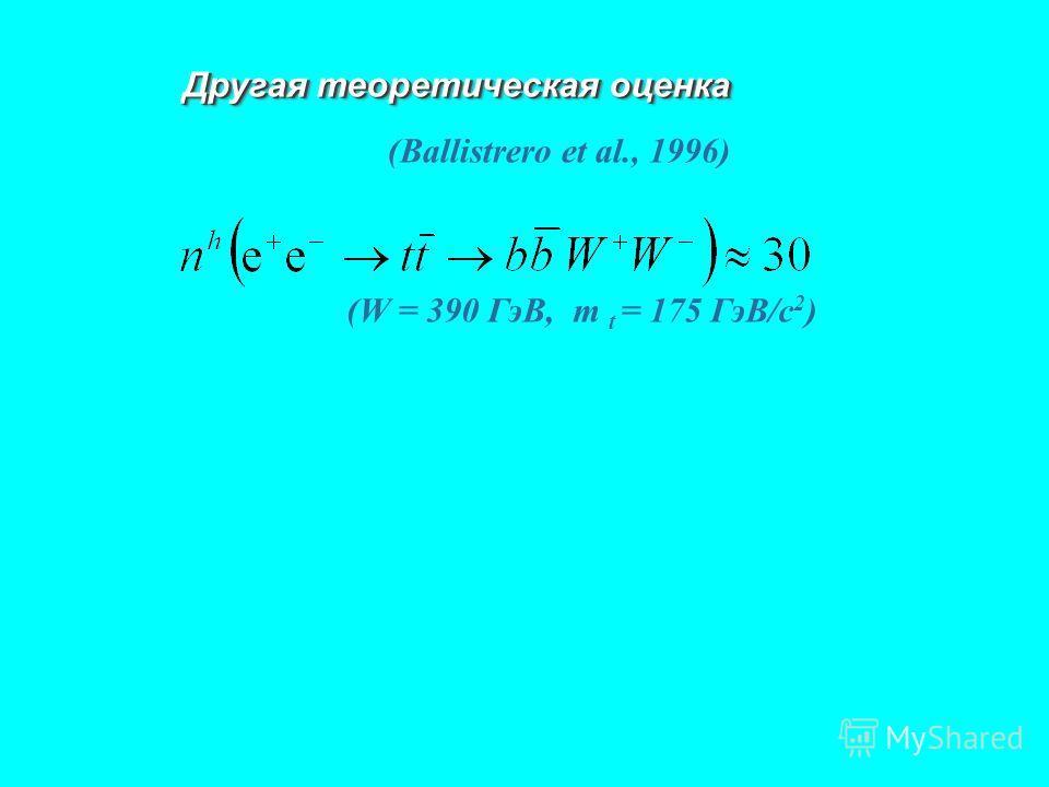 (W = 390 ГэВ, m t = 175 ГэВ/c 2 ) (Ballistrero et al., 1996) Другая теоретическая оценка