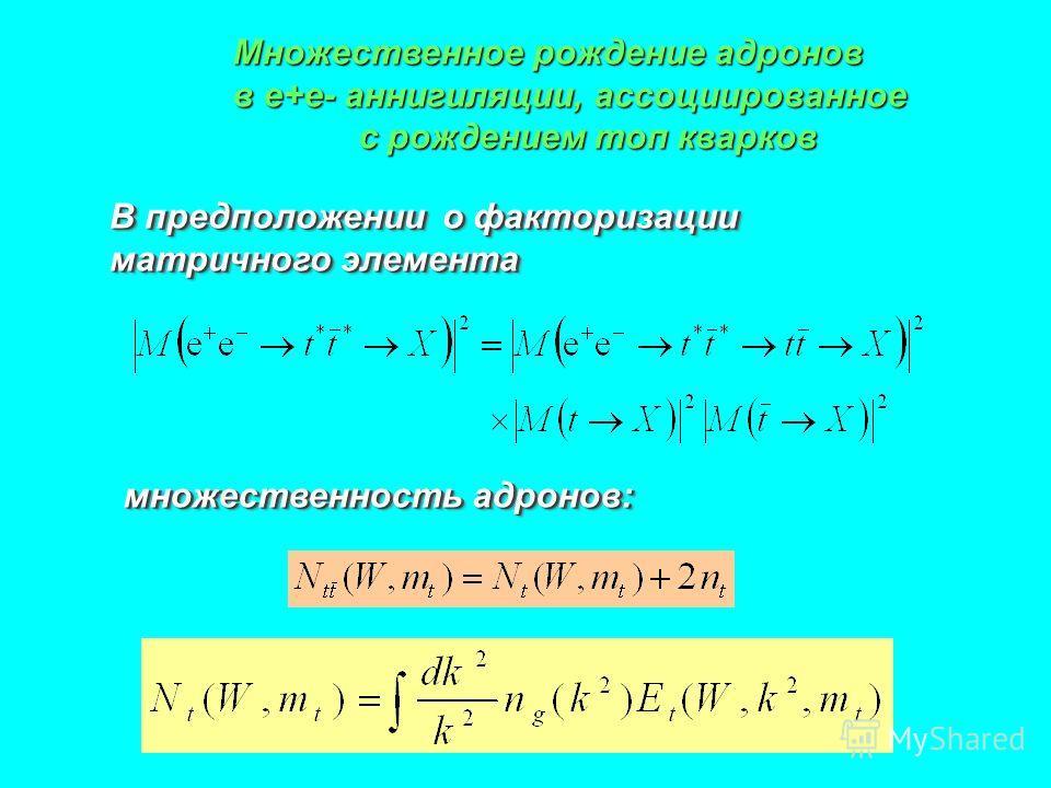 Множественное рождение адронов в e+e- аннигиляции, ассоциированное с рождением топ кварков с рождением топ кварков В предположении о факторизации матричного элемента множественность адронов: