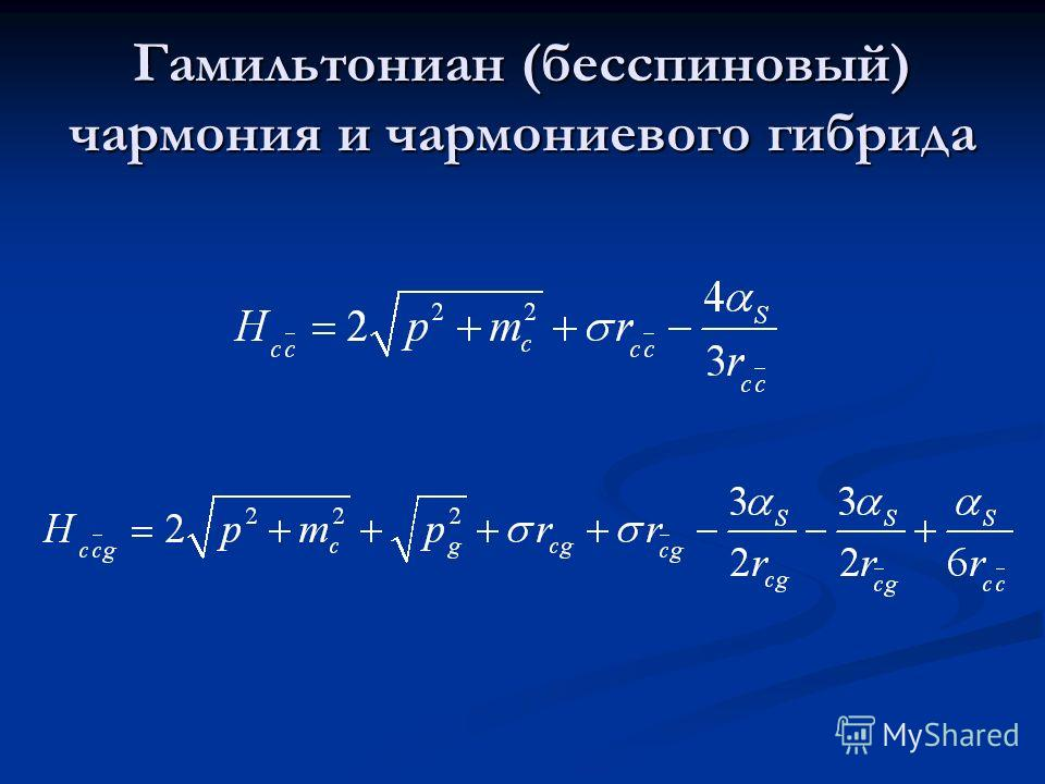 Гамильтониан (бесспиновый) чармония и чармониевого гибрида