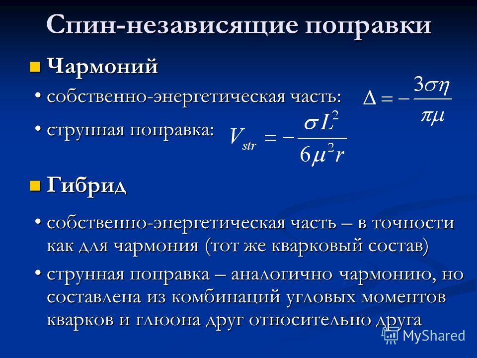 Спин-независящие поправки Чармоний Чармоний собственно-энергетическая часть: собственно-энергетическая часть: струнная поправка: струнная поправка: Гибрид Гибрид собственно-энергетическая часть – в точности как для чармония (тот же кварковый состав)
