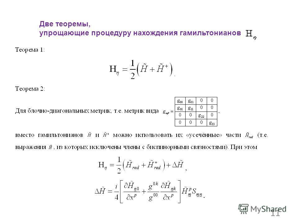 11 Две теоремы, упрощающие процедуру нахождения гамильтонианов