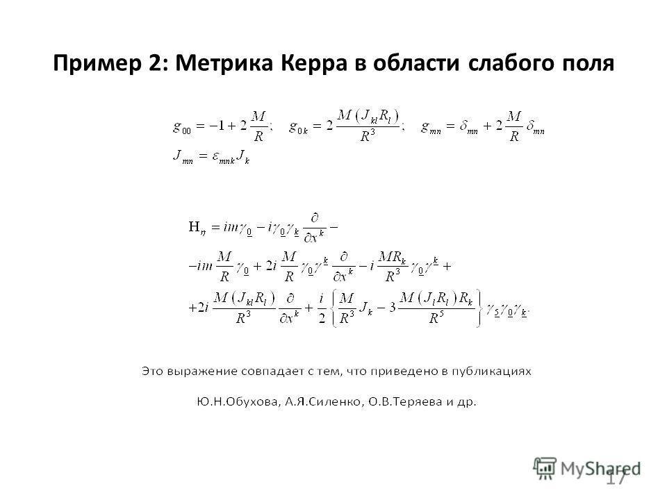 Пример 2: Метрика Керра в области слабого поля 17