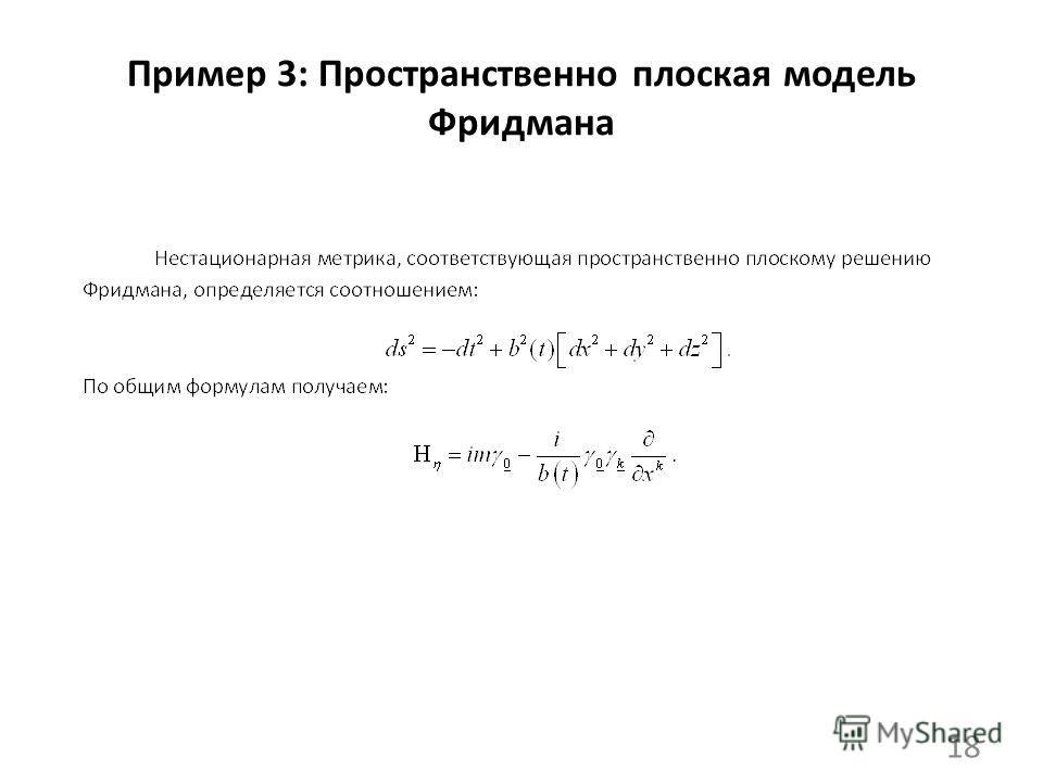 Пример 3: Пространственно плоская модель Фридмана 18