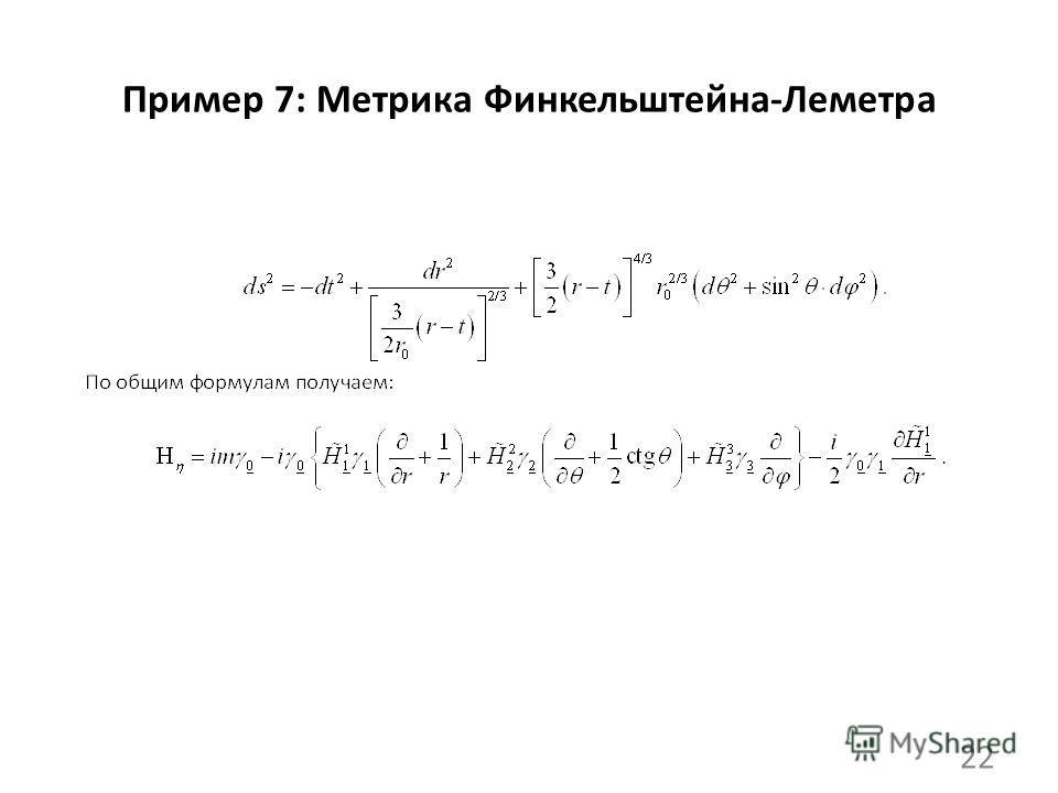 Пример 7: Метрика Финкельштейна-Леметра 22