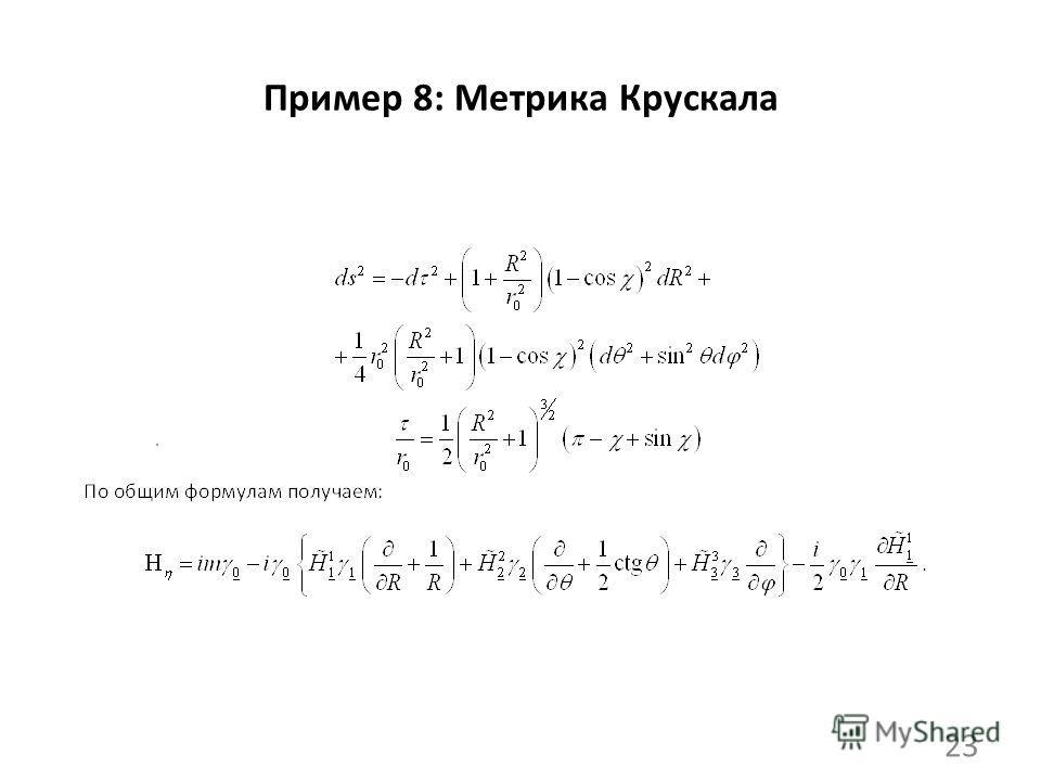 Пример 8: Метрика Крускала 23