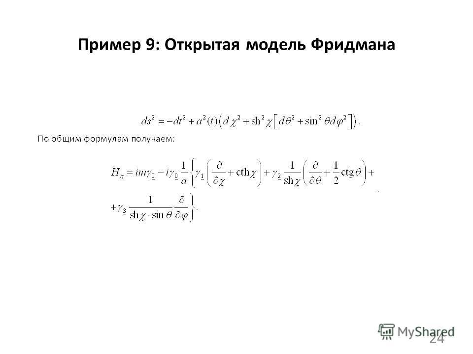 Пример 9: Открытая модель Фридмана 24