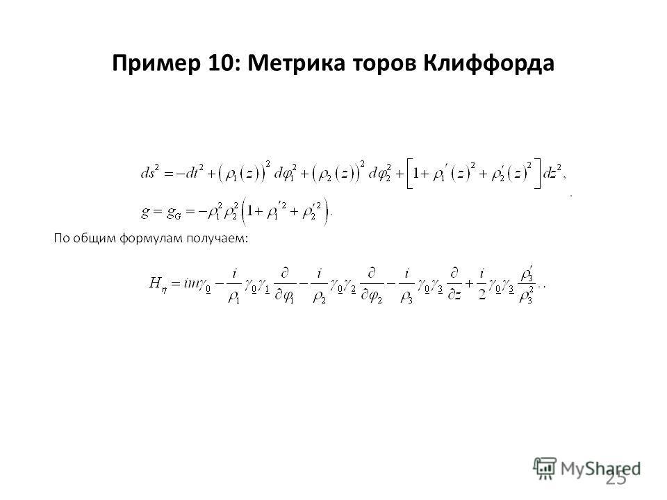 Пример 10: Метрика торов Клиффорда 25